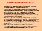 Анализ демоверсии 2011 г. Большинство заданий (18 из