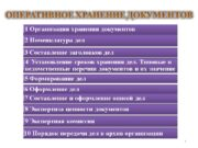 ОПЕРАТИВНОЕ ХРАНЕНИЕ ДОКУМЕНТОВ 1 1 Организация хранения документов