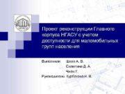 Проект реконструкции Главного корпуса НГАСУ с учетом доступности