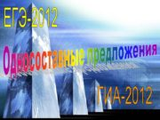 Односоставные предложения ЕГЭ-2012 ГИА-2012 Определенно-личные предложения В определенно-личных