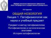 Кафедра патологии медицинского факультета  Санкт-Петербургского государственного