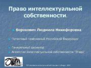 Право интеллектуальной собственности.  n  Борохович Людмила
