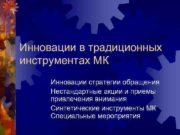 Инновации в традиционных инструментах МК Инновации стратегии обращения
