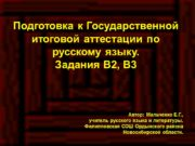 Подготовка к Государственной итоговой аттестации по русскому языку.