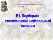 В1. Подберите стилистически нейтральный синоним ГИА по русскому