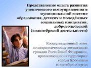 Представление опыта развития  ученического самоуправления в