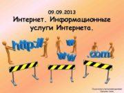 09. 2013 Интернет. Информационные услуги Интернета.