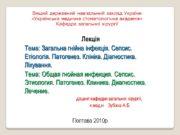 Вищий державний навчальний заклад України «Українська медична стоматологічна