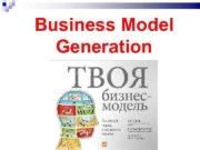 Business Model  Generation   «Как архитектор