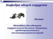 Кафедра общей хирургии     Лекция