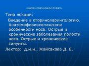 КАФЕДРА ОТОРИНОЛАРИНГОЛОГИИ  Тема лекции: