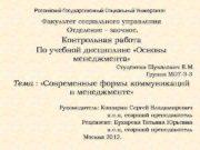 Российский Государственный Социальный Университет  Факультет