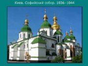 Киев. Софийский собор. 1036– 1044  Киев. Софийский