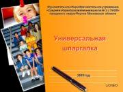 Универсальная шпаргалка Муниципальное общеобразовательное учреждение «Средняя общеобразовательная школа