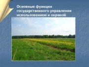 Основные функции государственного управления использованием и охраной земель