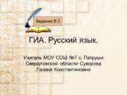 ГИА. Русский язык. Учитель МОУ СОШ №7 с.