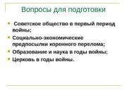 Вопросы для подготовки   Советское общество в