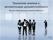 Технология анализа и автоматизации документооборота Лекция «Организация документооборота»
