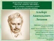 Всероссийский читательский конкурс — «ЧИТАЕМ АЛЬБЕРТА ЛИХАНОВА» книги