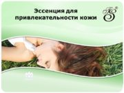 Эссенция для привлекательности кожи Содержание Изменения кожи в