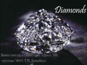Diamonds Выполнила: студентка 2 курса ЭФ, группы Э091