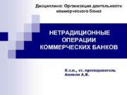 Дисциплина: Организация деятельности   коммерческого банка
