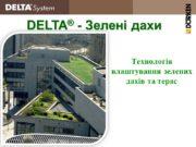 Технологія влаштування зелених дахів та терас DELTA® —
