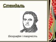 Стендаль Біографія і творчість  Анрі-Марі Бейль ,