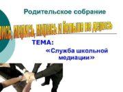 Родительское собрание ТЕМА:   «Служба школьной