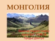 МОНГОЛИЯ Виконав студент І-курсу групи ВХП-13 09. 14