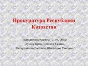 Прокуратура Республики  Казахстан  Выполнили: студенты 121