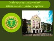 Університет державної фіскальної служби України