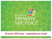 20 квітня 2013 року – всеукраїнська акція! Акція