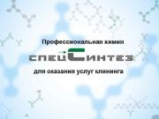 Профессиональная химия  для оказания услуг клининга