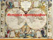 История картографии  1. Картография античного времени