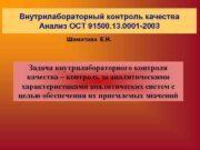 Внутрилабораторный контроль качества Анализ ОСТ 91500. 13. 0001