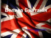 Велика Британія   Грицак Анастасія Андріївна