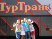 Почему детские группы путешествуют с «Туртранс-Вояж»? — Опыт