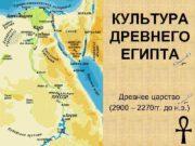 КУЛЬТУРА ДРЕВНЕГО ЕГИПТА Древнее царство (2900 – 2270