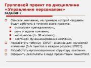 Групповой проект по дисциплине «Управление персоналом» ЗАДАНИЕ 1