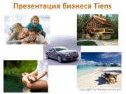 copyright by AlexeyIvanov.pro Презентация бизнеса Tiens copyright by