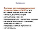 Определение  Система автоматизированного проектирования (САПР)