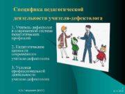 Специфика педагогической деятельности учителя-дефектолога 1. Учитель-дефектолог в