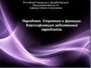 Российский Университет Дружбы Народов   Медицинский факультет
