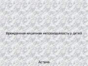 Врожденная кишечная непроходимость у детей Астана  Туа