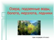 Озера, подземные воды, болота, мерзлота, ледники Урок