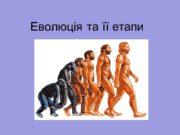 Еволюція та її етапи Дві третини поверхні Землі
