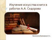 Изучение искусства книги в работах А. А. Сидорова