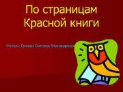 По страницам Красной книги Учитель: Гринева Светлана Александровна