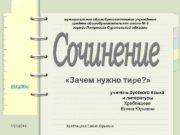 муниципальное общеобразовательное учреждение средняя общеобразовательная школа № 8